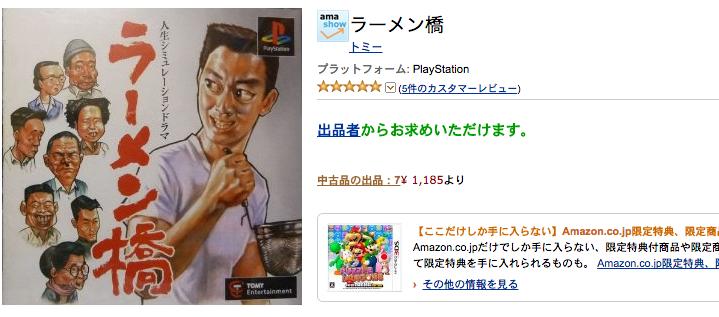 Amazon.co.jp: ラーメン橋  ゲーム