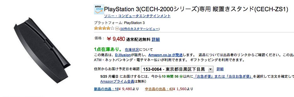 Amazon.co.jp: PlayStation 3 CECH 2000シリーズ 専用 縦置きスタンド CECH ZS1   ゲーム