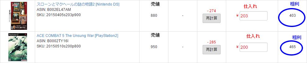 jp2.pricetar.com seller orders orderlist
