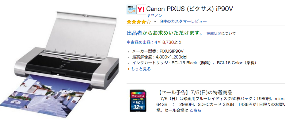 Amazon.co.jp: Canon PIXUS  ピクサス  iP90V  パソコン・周辺機器