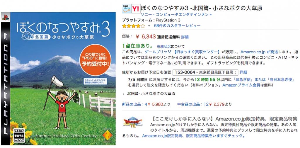 Amazon.co.jp: ぼくのなつやすみ3 -北国篇- 小さなボクの大草原  ゲーム
