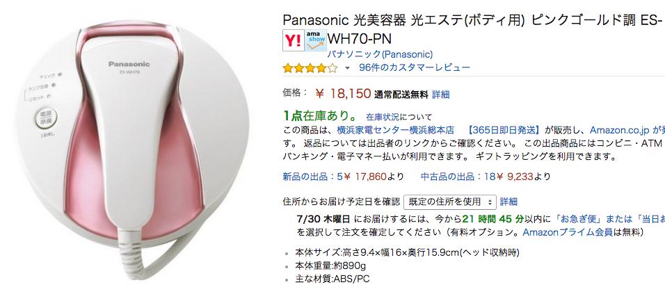 Amazon.co.jp: Panasonic 光美容器 光エステ ボディ用  ピンクゴールド調 ES-WH70-PN  ホーム キッチン