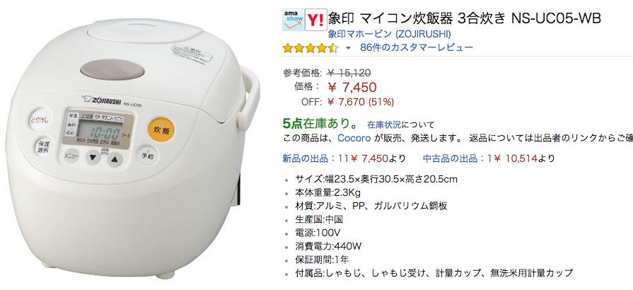 Amazon.co.jp: 象印 マイコン炊飯器 3合炊き NS-UC05-WB  ホーム キッチン