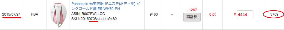 jp2.pricetar.com seller orders orderlist (18)