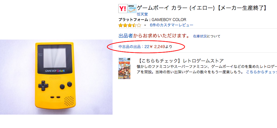 Amazon.co.jp: ゲームボーイ カラー  イエロー 【メーカー生産終了】  ゲーム