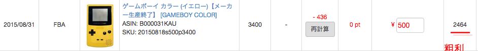 jp2.pricetar.com seller orders orderlist analyseSpanSet=lastMonth dateFrom= dateTo= (4)