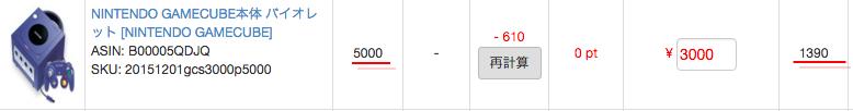 jp2.pricetar.com seller orders orderlist page=7