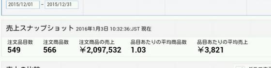スクリーンショット 2016-01-07 17.20.39