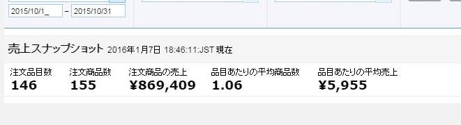 スクリーンショット 2016-01-08 17.48.39