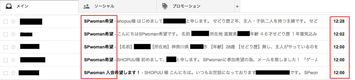 受信トレイ 5 - shopuu1@gmail.com - Gmail