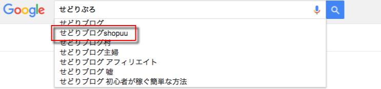 せどりブログ11 - Google 検索